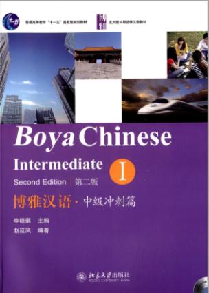 Boya Chinese Intermediate 1+MP3 博雅汉语·中级冲刺篇 1+MP3