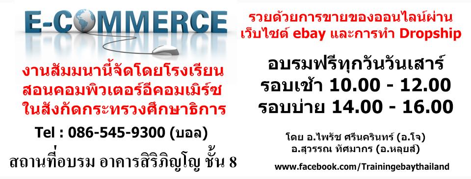 สัมมนาฟรี ebay รวยด้วยการซื้อขายสินค้าออนไลน์