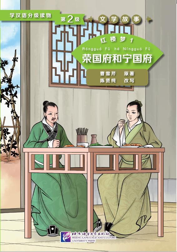 หนังสืออ่านนอกเวลาภาษาจีนเรื่องความฝันในหอแดง ตอนคฤหาสน์หยงกว๋อฝูและหนิงกว๋อฝู 学汉语分级读物(第2级):红楼梦(1荣国府和宁国府)