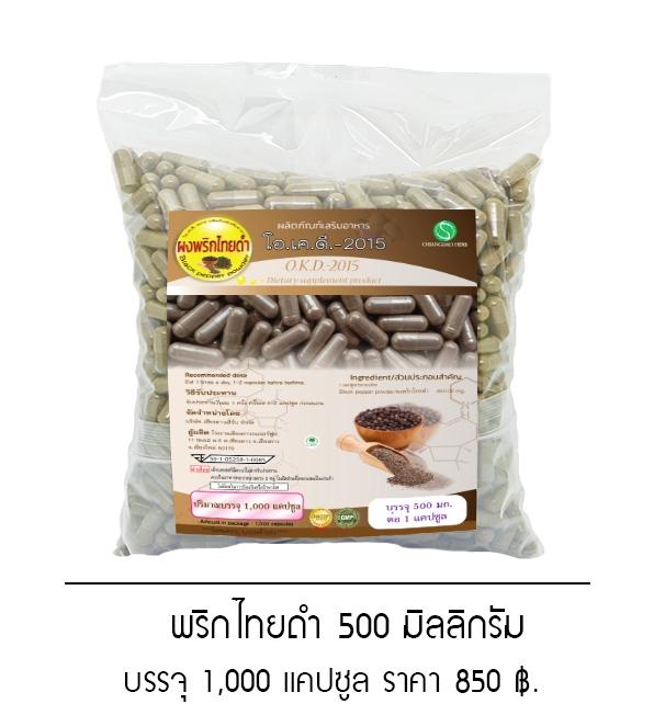 พริกไทยดำ 500 มิลลิกรัม 1000 แคปซูล