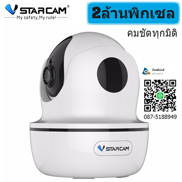 VStarccam HD Mini WIFI IP Camera รุ่น D26S