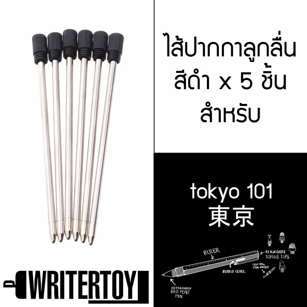 ไส้ปากกาลูกลื่นสีน้ำดำ 5 ชิ้น สำหรับ รุ่น tokyo 101 東京