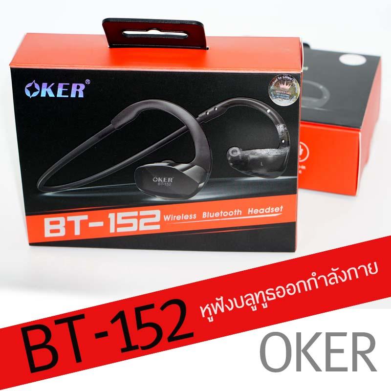 OKER BT-152 คือหูฟังบลูทูธ ไร้สายที่อออกแบบมาสำหรับผู้ที่รักการออกกำลังกาย โดยมีการออกแบบเป็นพิเศษ สำหรับให้คล้องหูได้อย่างแข็งแรง มีก้านยืดหยุ่นเป็นพิเศษพับเก็บได้ง่าย ตัวหูเป็นหูฟังแบบ inears จึงให้เสียงเบสเน่นเต็มมากๆ OKER BT-152 จึงเป็นหูฟังเอนกประสงค์ที่คุณสามารถใช้ทั้งฟังเพลง คุยโทรศัพท์ และออกกำลังกายได้พร้อมๆกัน คุณสมบัติ OKER BT-152 • ประเภทหูฟังบลูทูธสำหรับสนทนาสายโทรศัพท์ • หูฟังแบบสอดหู • เชื่อมต่อด้วยเทคโนโลยี Bluetooth V4.1+EDR • ใช้งานได้ภายในรัศมี 10 เมตร • ใช้งานได้ต่อเนื่อง 9 ชั่วโมง • เวลาในการชาร์จแบตเตอรี่เต็มภายใน 3 ชั่วโมง • สแตนด์บายรอรับสายสนทนาได้นาน 9 ชั่วโมง • สามารถชาร์จไฟ ง่ายผ่านพอร์ต Micro USB • พลังงานในการชาร์จ : DC 5V • แบตเตอรี่ในตัวขนาด : 160mAh • Frequency Response : 2.402-2.480GHz อุปกรณ์ภายในกล่อง • หูฟังไร้สายบลูทูธ OKER BT-152 • สายชาร์ต • ยางรองหู สำรอง 4 ชิ้น