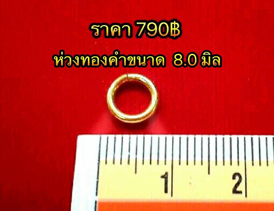 ห่วงทองคำขนาด 8 มิล