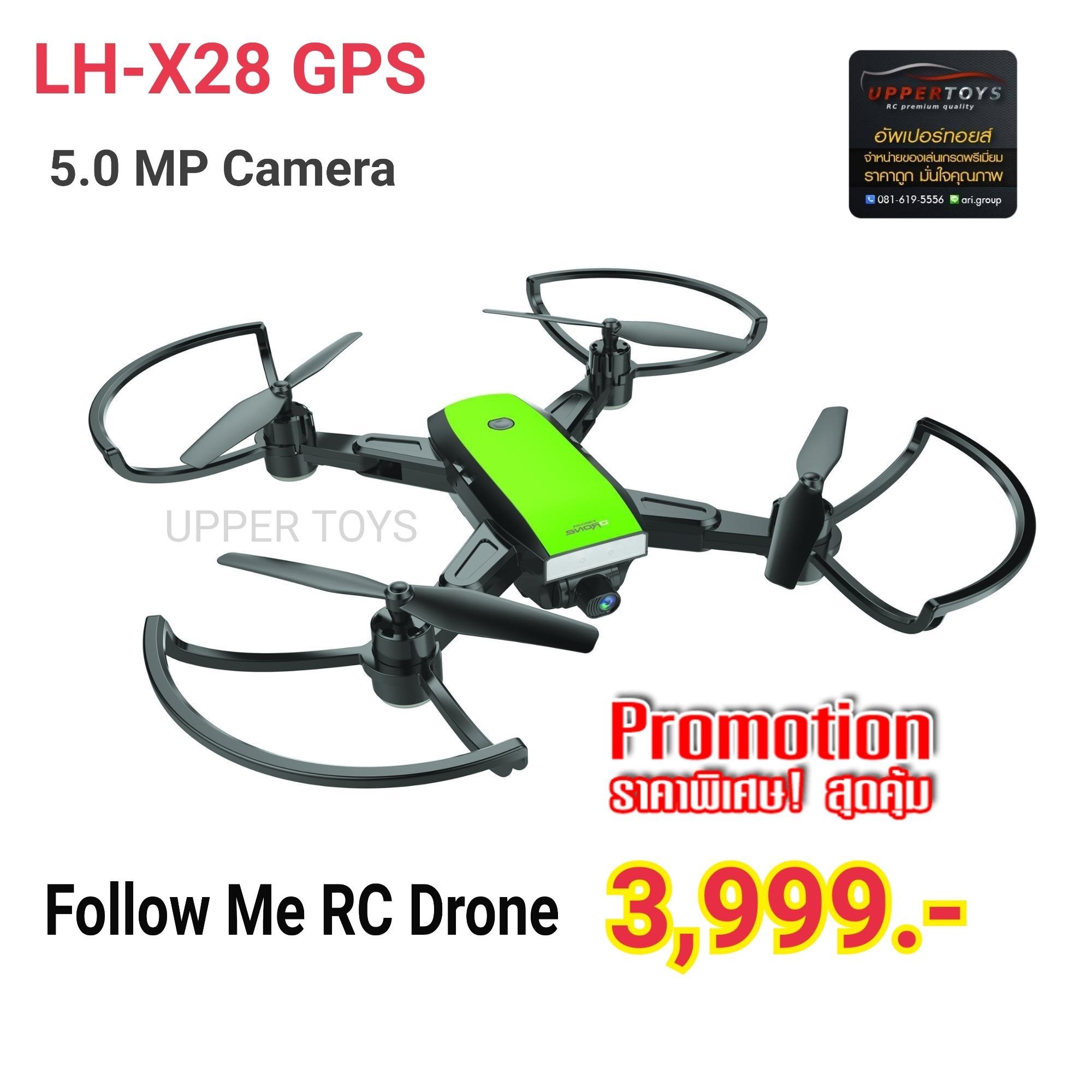 LH-X28 GPS ( spark clone ) 2.4G 4CH มีโหมดFollow Me 5.0MP CAMERA WIFI FPV CAMERA