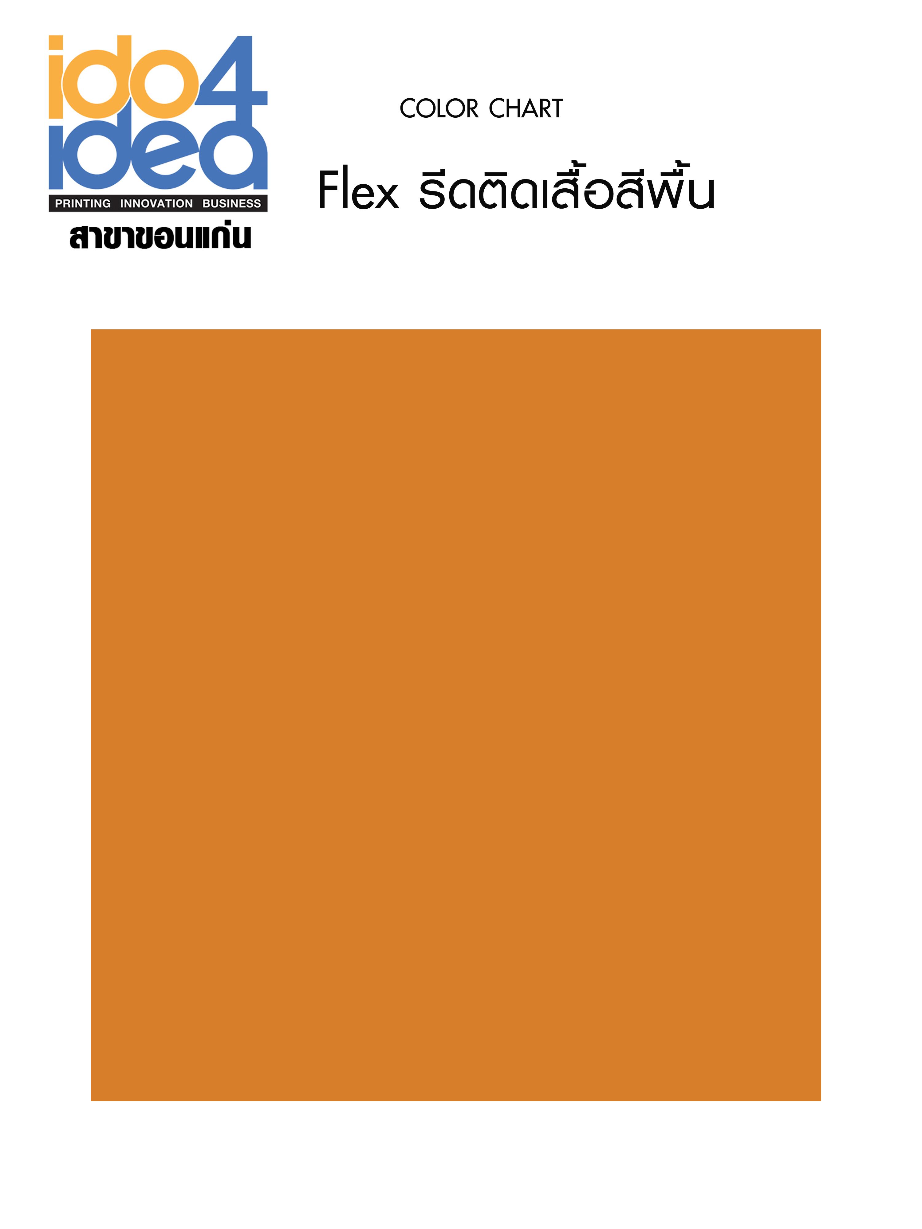 Flex Pu 100% สีพื้นส้ม