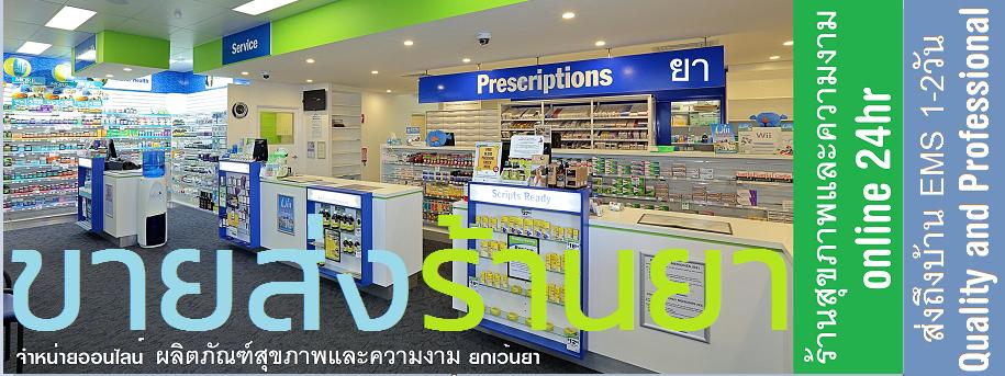 PharmacyThailand ร้านสุขภาพและความงาม จำหน่ายเวชสำอาง วิตามิน ราคาส่ง อาทิ Physiogel ฟิสิโอเจล,Ezerra,Acneaid,Atopalm,Cetaphil เซตาฟิล,ฺBiore (บีโอเร),Bioderma (ไบโอเดอม่า),Smooth E,Bifesta Cleansing Express,Spectraban,Provamed,Eucerin,Vitara Berich,PAN,M