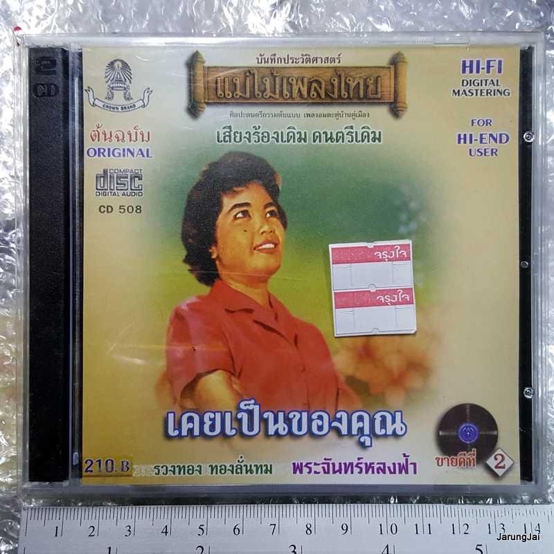 CD แม่ไม้เพลงไทย เคยเป็นของคุณ รวงทอง ทองลั่นธม