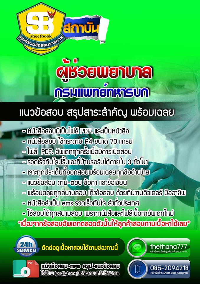 แนวข้อสอบผู้ช่วยพยาบาล กรมแพทย์ทหารบก