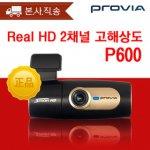 กล้องติดรถยนต์ Provia P600 2CH ราคาประหยัด คุณภาพสูง