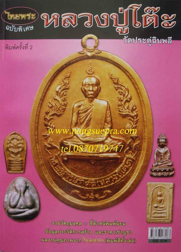 หนังสือไทยพระ หลวงปู่โต๊ะ วัดประดู่ฉิมพลี พิมพ์ครั้งที่2