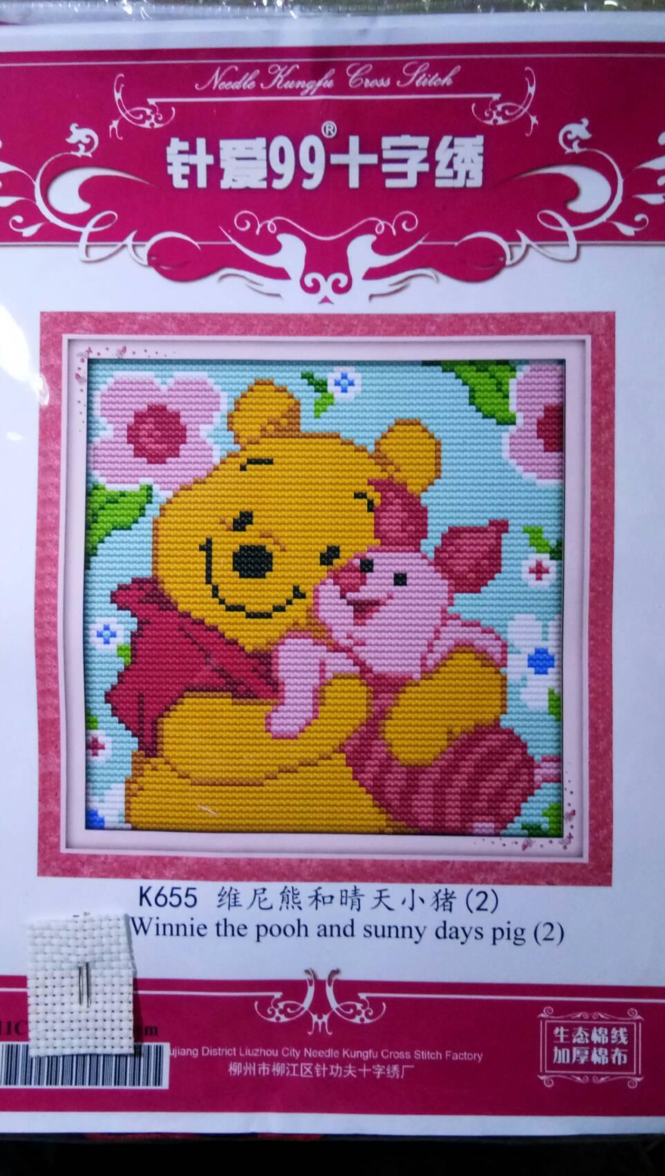 ชุดปักครอสติช ลาย หมีพูกับพิกเล็ท ขนาด 22*22 ซม.ผ้าครอสติช 11CTพิมพ์ลายปัก ไหมคอตตอน สี+ผังลาย+เข็ม (ส่งฟรี)