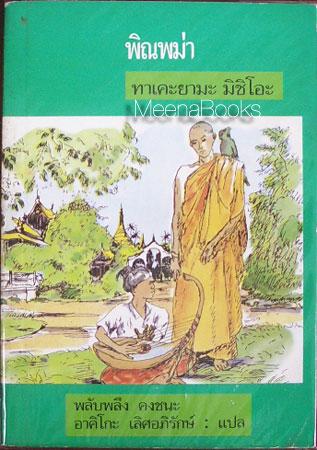 พิณพม่า (The Burmese Harp)**เคยเป็นหนังสือต้องห้ามที่เกือบไม่ได้ตีพิมพ์*