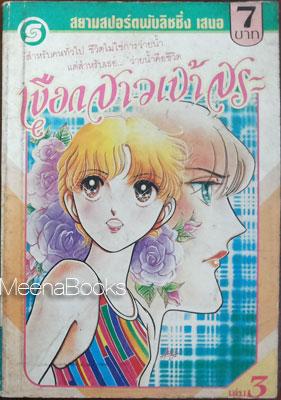 เงือกสาวเจ้าสระ เล่ม 3 (By Sakai Miwa)