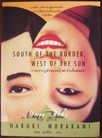 การปรากฏตัวของหญิงสาวในคืนฝนตก (South of the Border, West of the Sun)**พิมพ์ครั้งแรก*