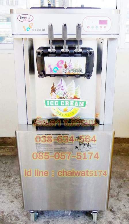 จำหน่ายเครื่องทำไอศครีมซอฟเซิร์ฟ เครื่องทำไอศครีมซอฟเซิร์ฟราคาโรงงาน 085-057-5174