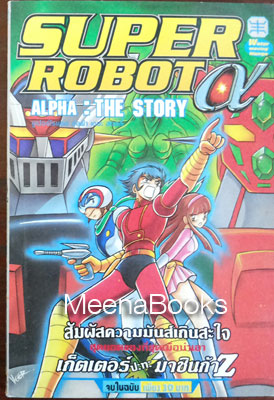 Super Robot Alfa : The Story