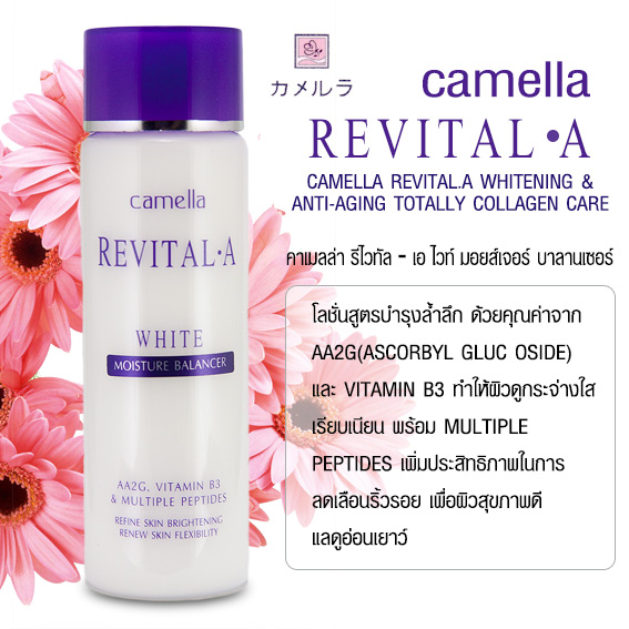 Camella Revital.A Whitening & Anti-Aging Totally Collagen Care คาเมลล่า รีไวทัล-เอ ไวท์ มอยส์เจอร์ บาลานเซอร์