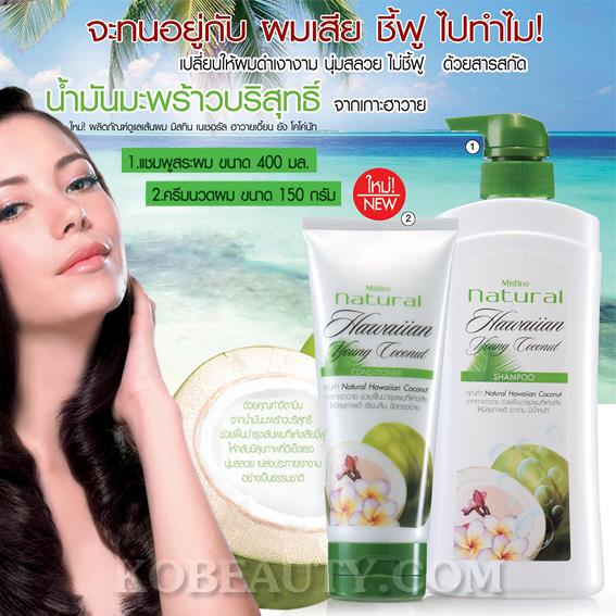 ผลิตภัณฑ์ดูแลเส้นผม มิสทิน/มิสทีน เนเชอรัล ฮาวายเอี้ยน ยัง โคโคนัท / Natural Hawaiian Young Coconut Shampoo & Conditioner