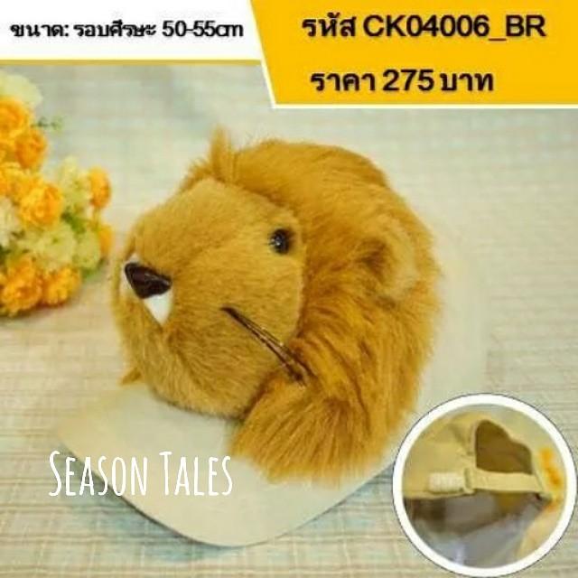 หมวกแก๊ปเด็ก หน้าสัตว์ (สิงโตหน้าขน)