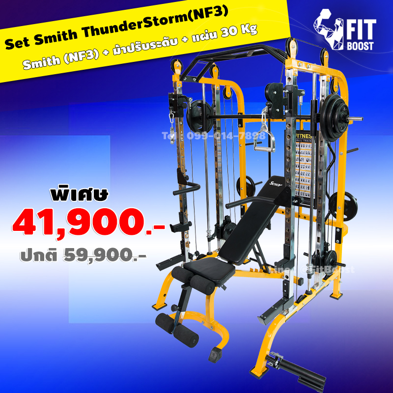 Set Smith Machine รุ่น NF3 Plus