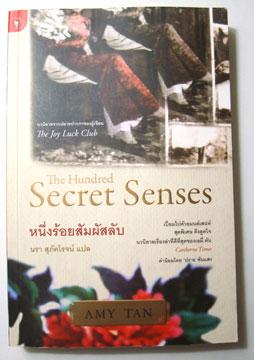 หนึ่งร้อยสัมผัสลับ The Hundred Secret Senses
