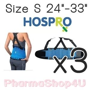 (ซื้อ3 ราคาพิเศษ) HOSPRO Back Support SIZE S เข็มขัดพยุงหลังแบบมีสาย รูปแบบเว้าพุง ไม่อึดอัด