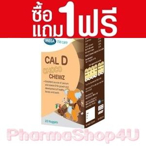 (ราคาพิเศษ ซื้อ1แถม1) MEGA We Care Cal D Choco Chewz 20ชิ้น ลูกอมเคี้ยวหนึบ รสช็อกโกแลต เสริมแคลเซียมและวิตามินดี เสริมการสร้างกระดูกและฟันให้แข็งแรง