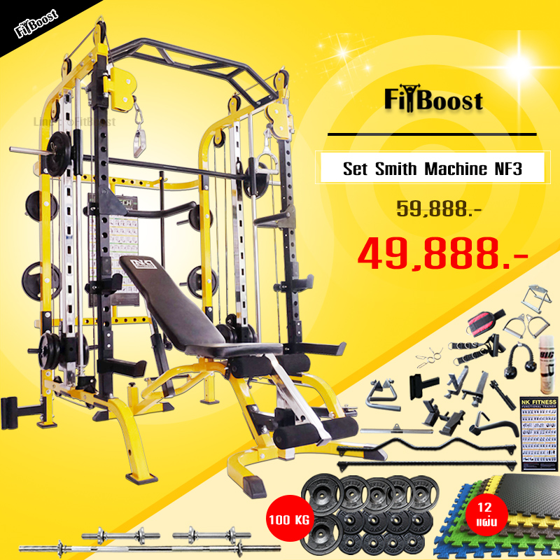 Set Smith Machine รุ่น NF3 Plus 100 kg