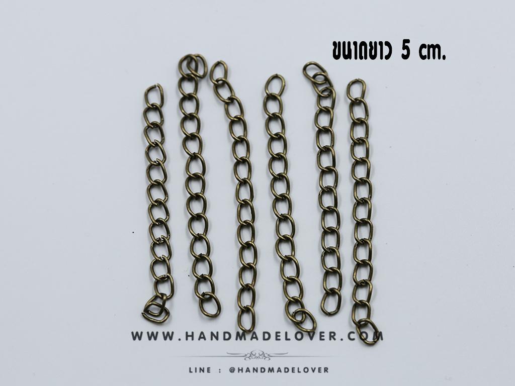 โซ่ปรับระดับสีทองรมดำ ขนาดยาว 5 ซม. (ไม่มีตุ้ม) [งานจีน] [แพ็ค 10 ชิ้น]
