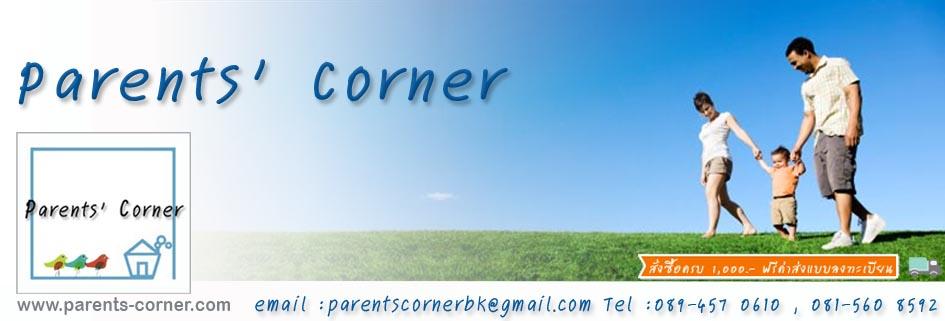 Parents' Corner
