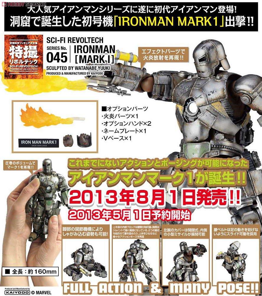 Revoltech Sci-fi Series No.045 iron man mark 1 NEW