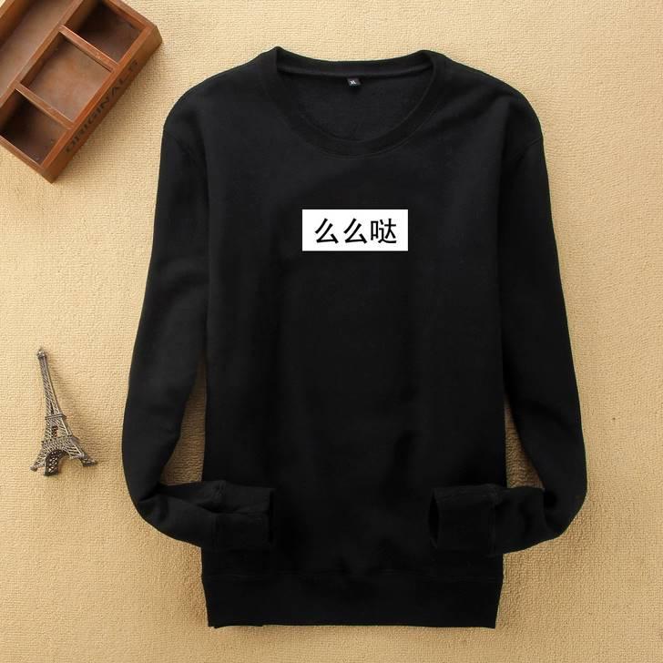 เสื้อแฟชั่น คอกลม แขนยาว บุกันหนาว ลายอักษร สีดำ