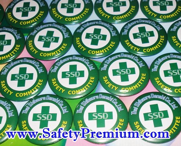 ตัวอย่างเข็มกลัด Safety Committee 44mm