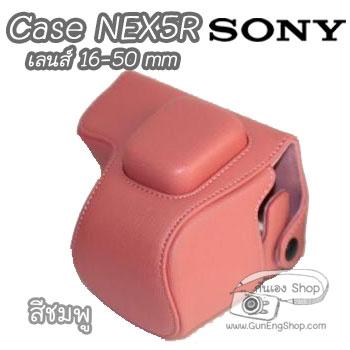 เคสกล้อง Sony NEX5R NEX5T เลนส์ Fix pancake 16-50mm รุ่นมี Flash