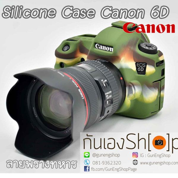 เคสซิลิโคนยาง 6D Silicone case canon 6D