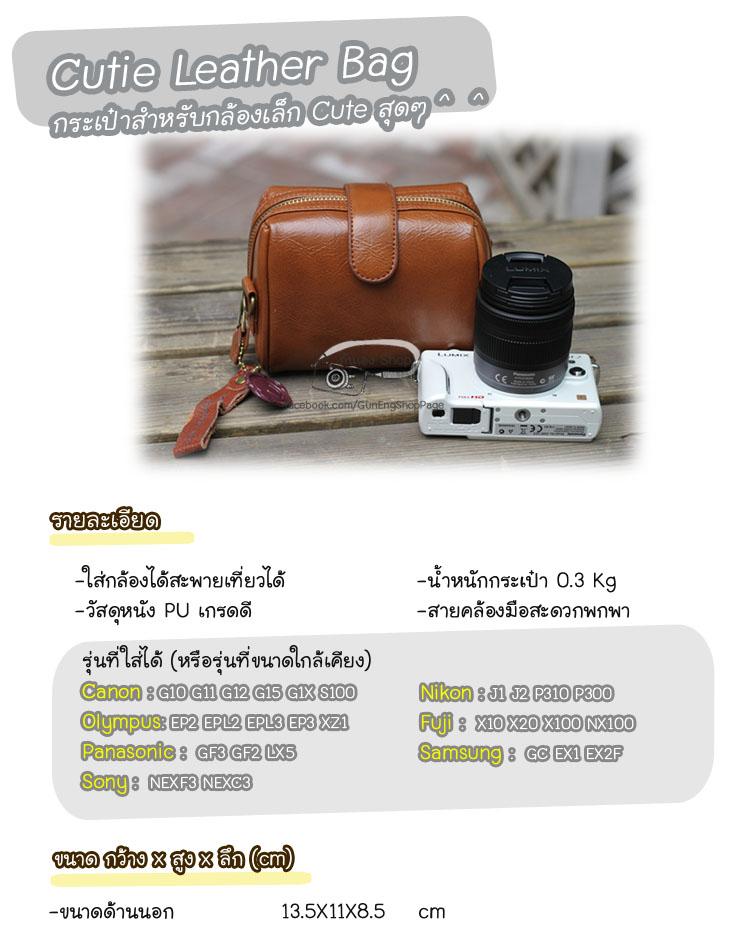 กระเป๋ากล้อง Cutie Bag