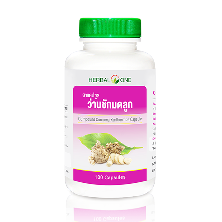 Herbal One ยาแคปซูลว่านชักมดลูก 100 tablet
