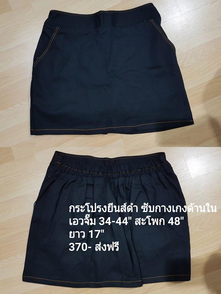 กระโปรงยีนส์ ซับกางเกงด้านใน สีดำ เอวจั๊ม 34-44 นิ้ว