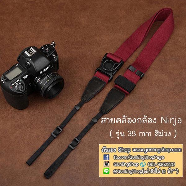 สายคล้องกล้องปรับสายสั้นยาวได้ Cam-in รุ่น Ninja สีม่วง 38 mm