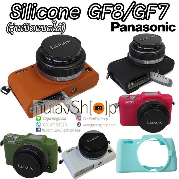 เคสซิลิโคนยาง Panasonic GF8 GF7 Silicone Case Pana GF8 GF7