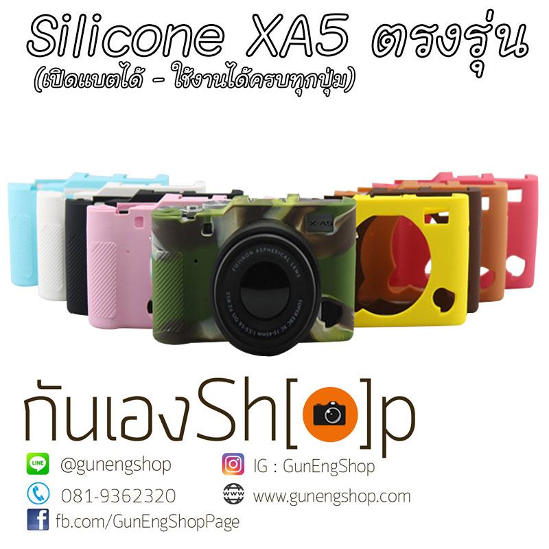 เคสซิลิโคนยาง Fuji XA5 Silicone Case XA5 ตรงรุ่น ใช้งานได้ครบทุกปุ่ม