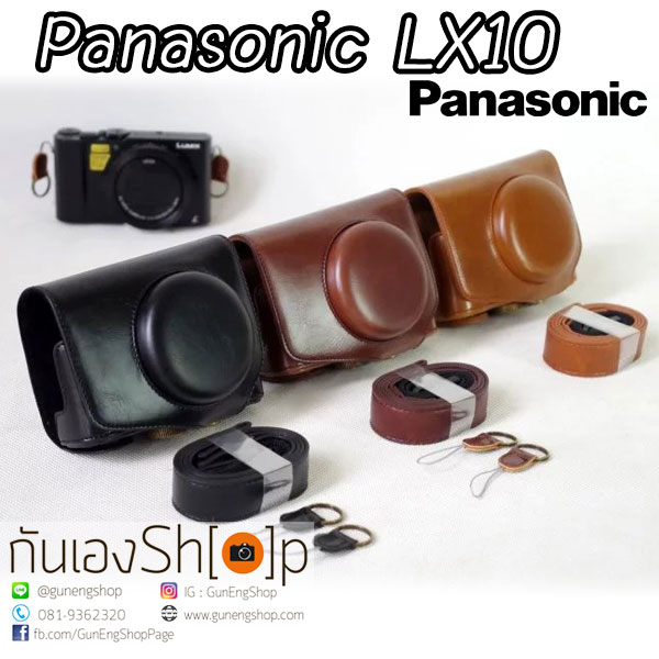 เคสกล้อง Case Panasonic LX10