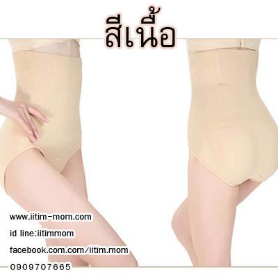 กางเกงกระชับสัดส่วนหลังคลอด สีเนื้อ คุณสมบัติ เก็บส่วนเกินหน้าท้องที่ย้อย ให้เป็นเอวที่สวยงามค่ะ