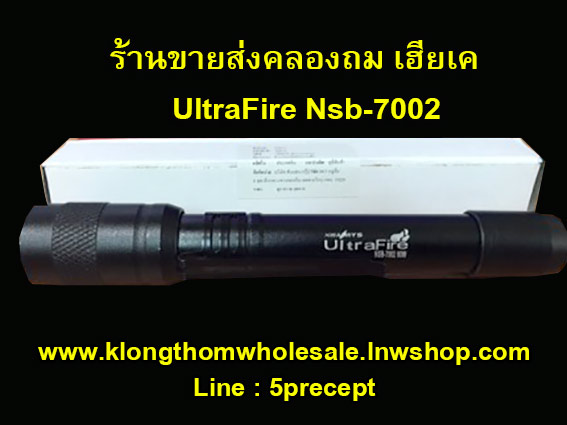 Ultrafire Nsb-7002 ไฟฉายเหล็กใส่ถ่าน