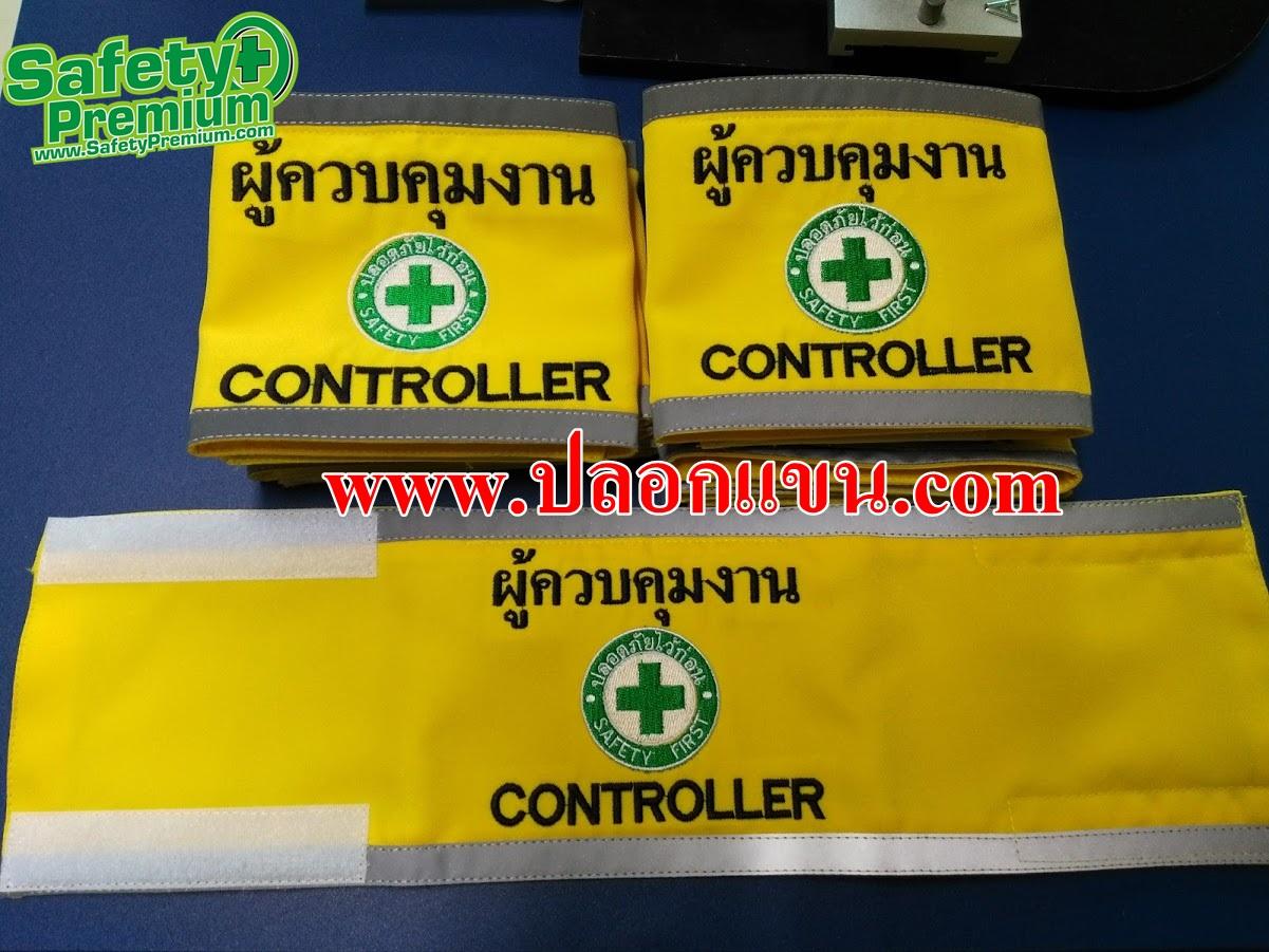 ปลอกแขนผู้ควบคุมงาน - CONTROLLER