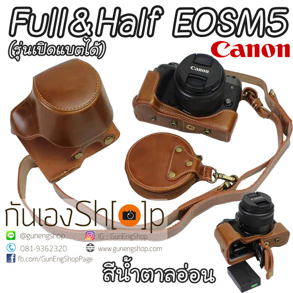 Full & Half Case Canon EOSM5 รุ่นเปิดแบตได้