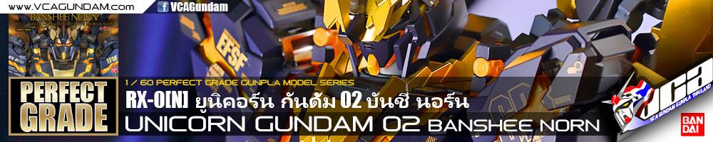 PG UNICORN GUNDAM 02 BANSHEE NORN ยูนิคอร์น กันดั้ม 02 บันชี นอร์น