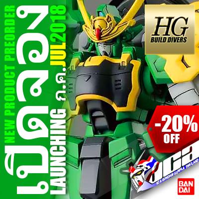 BANDAI® HG BD 1/144 กันดั้ม จียาน อัลทรอน