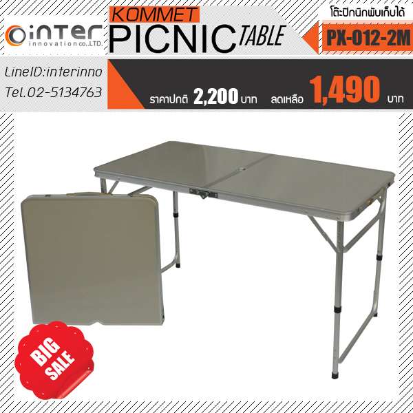 โต๊ะอเนกประสงค์พับได้ KOMMET รุ่น PX-012-2M